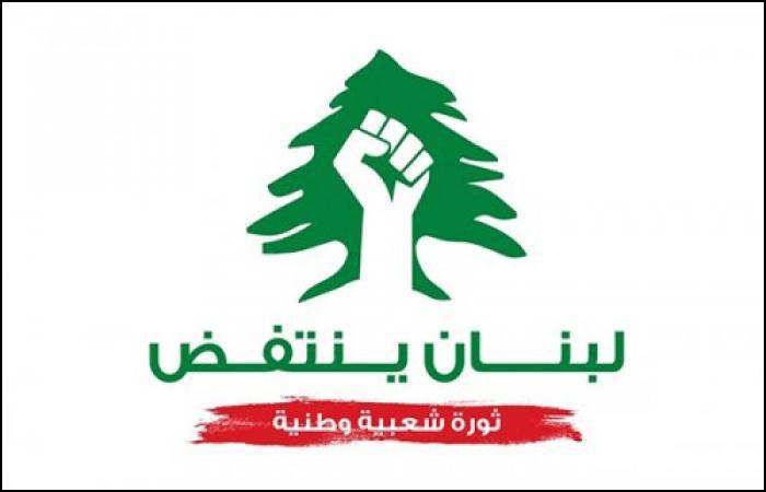 مجموعة لبنان ينتفض