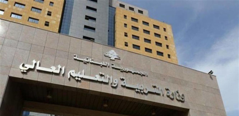 وزارة التربية والتعليم العالي